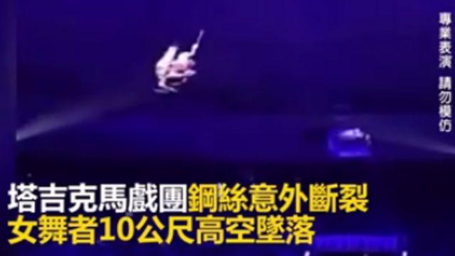 馬戲團鋼絲意外斷裂 女舞者高空重摔
