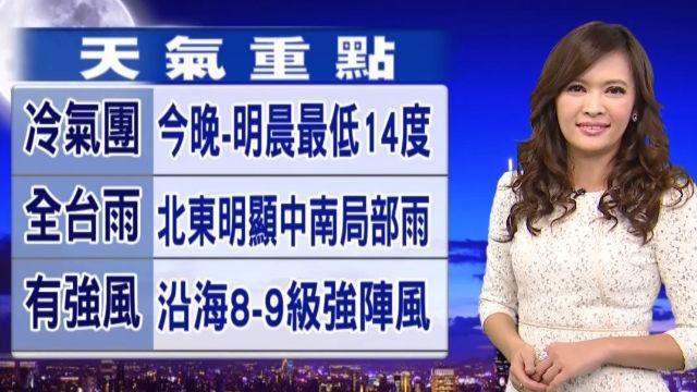 冷氣團、華南雲雨區 明全台雨 天氣濕冷