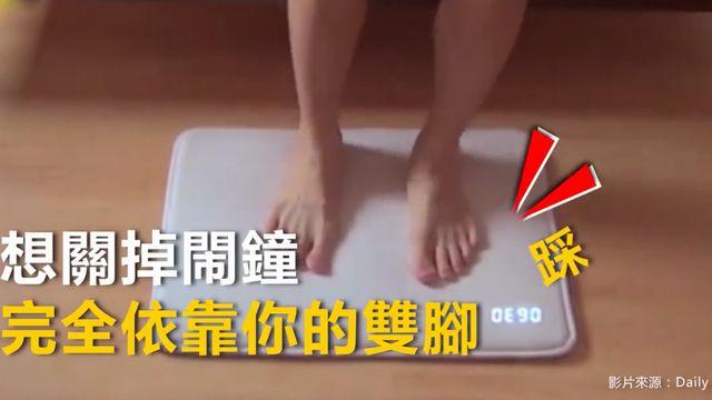 超強起床神器 地毯鬧鐘站3秒才能關