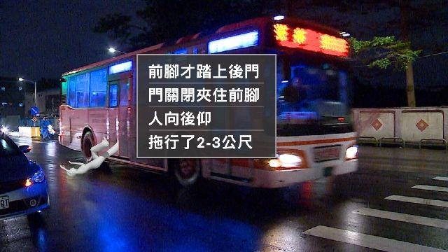 公車夾人拖行3公尺 台藝大系主任受傷送醫