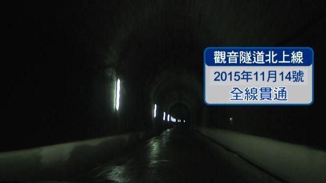 「最難段」完成! 蘇花改觀音隧道擬4月底貫通