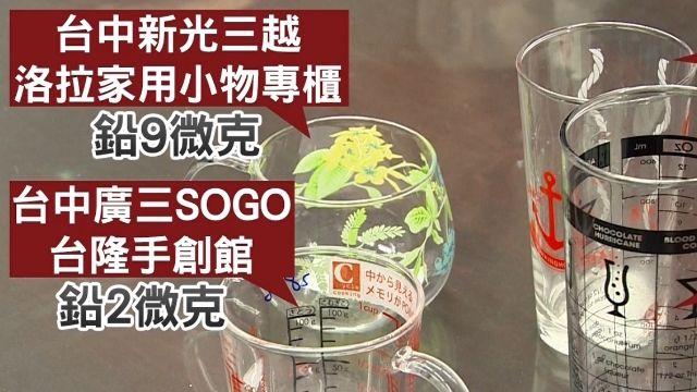 台隆、生活工場玻璃杯 圖飾驗出重金屬超標