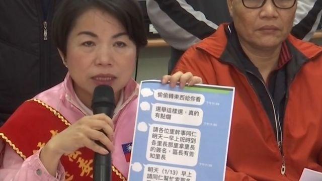 女人戰爭! 楊瓊瓔槓洪慈庸 戰火燒向選舉文宣