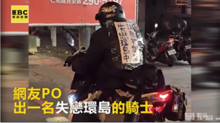 失戀環島中 網友寒冬送暖:加油!