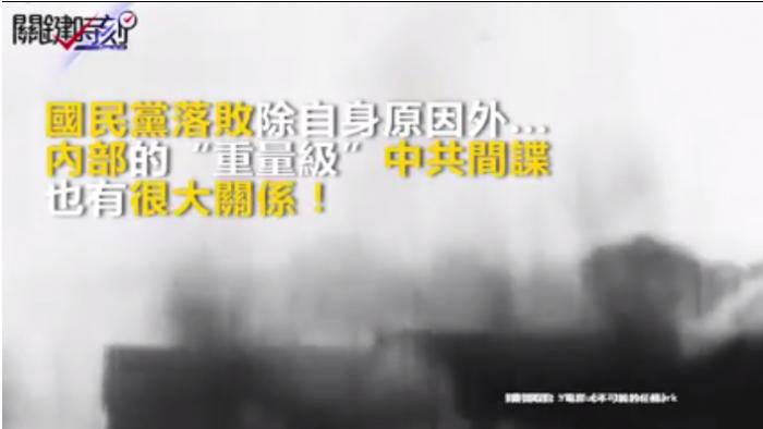 蔣介石的心腹竟是中共特務!?揭密國共內戰真相...