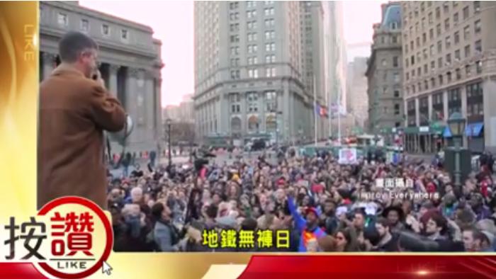 穿內褲搭地鐵 4千名紐約客大秀「內在美」
