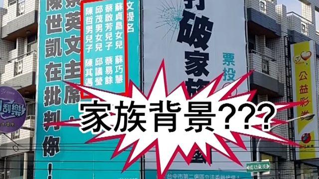 搶台中2選區立委 顏寬恆、陳世凱看板互嗆