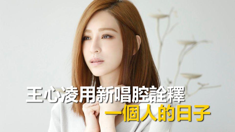 王心凌《一個人的日子》MV曝光 原本竟非主打歌?!