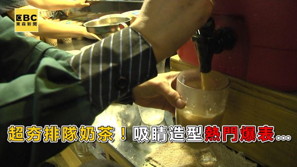 超夯排隊奶茶!吸睛造型熱門爆表…