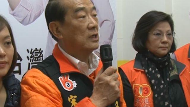 聲援周子瑜 宋楚瑜:台灣人支持中華民國存在