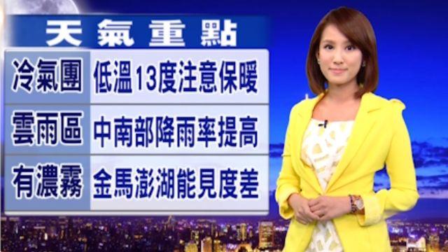 【2016/01/14】華南雲雨區移入 水氣多 全台有雨
