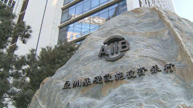 亞投行今天開業 台灣祝賀並表達加入意願