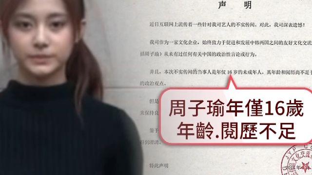 周子瑜憔悴念稿說歉 JYP爆全台怒火