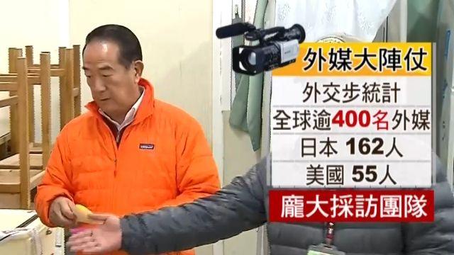 台灣大選全球關注 逾400名外媒抵台報導