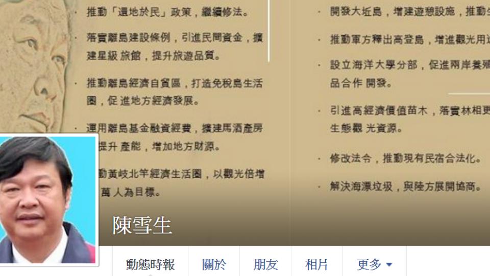 藍板塊難鬆動 連江縣陳雪生自行宣布當選