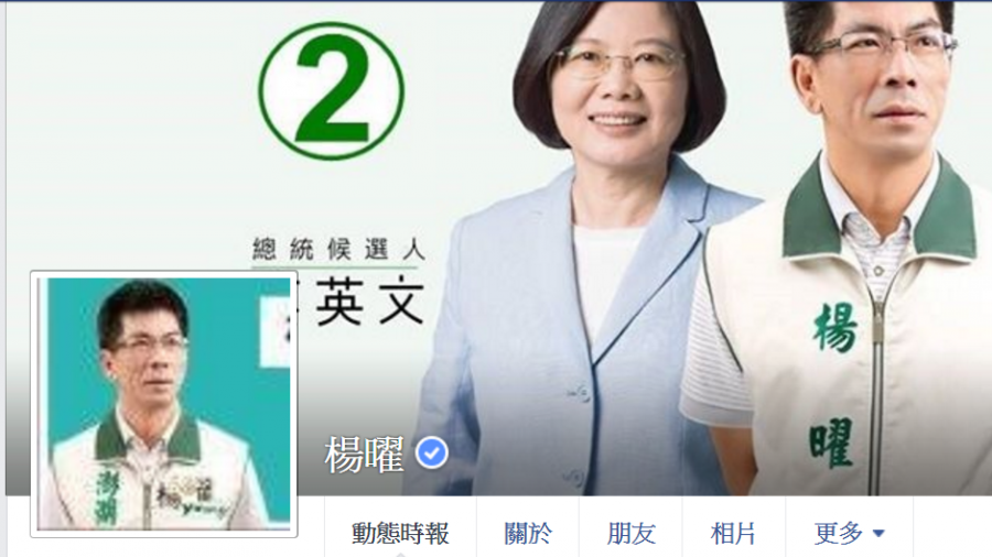 澎湖立委4搶1 民進黨楊曜自行宣布當選