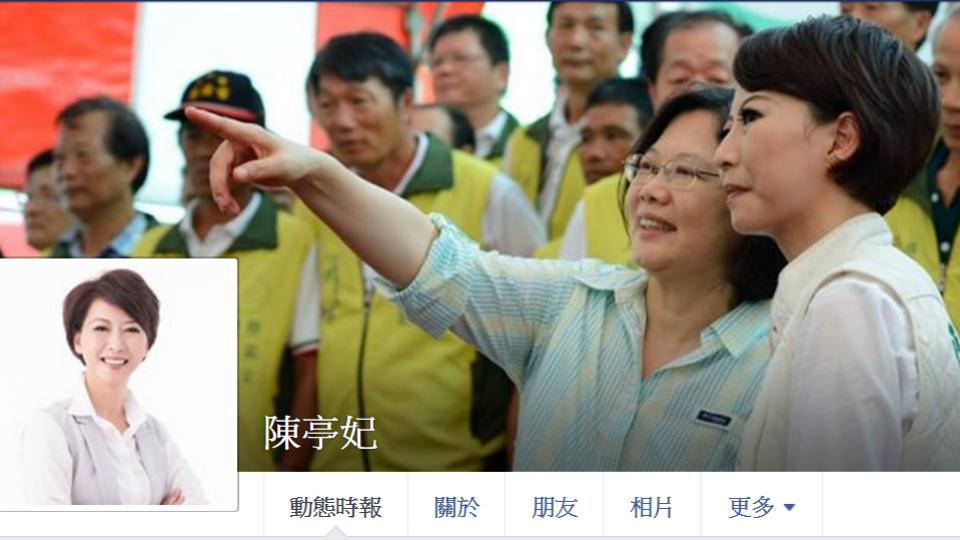 台南第三選區陳亭妃自行宣布當選