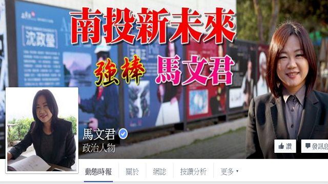 南投第一選區 馬文君自行宣布當選