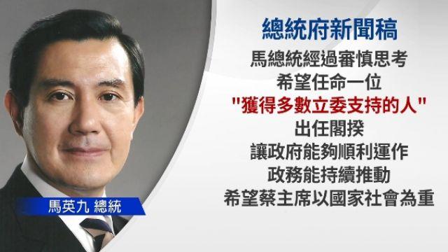 馬致電盼「多數黨組閣」 蔡英文:有憲政爭議