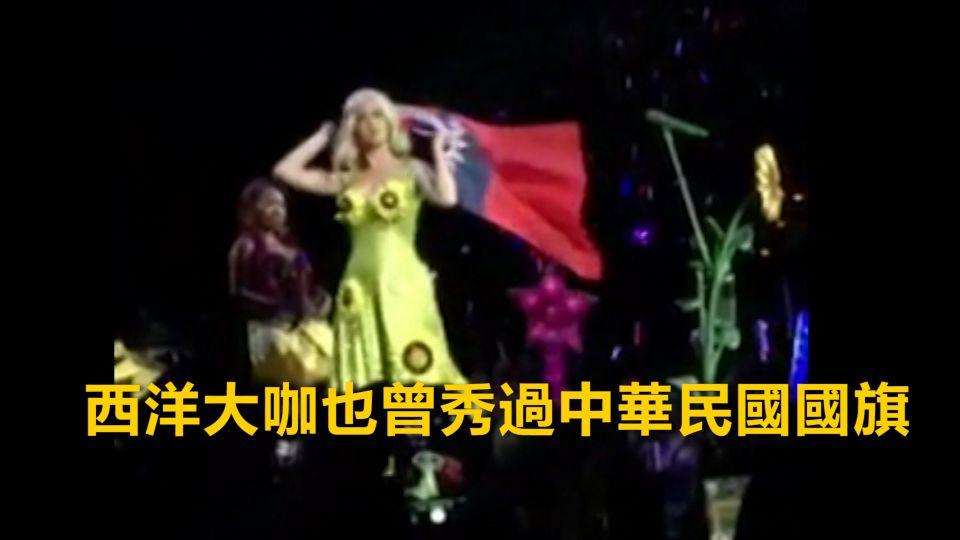 拿中華民國國旗有錯?西洋大咖也拿過