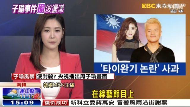 韓媒關注「子瑜事件」 韓民:台人舉中國旗才奇怪