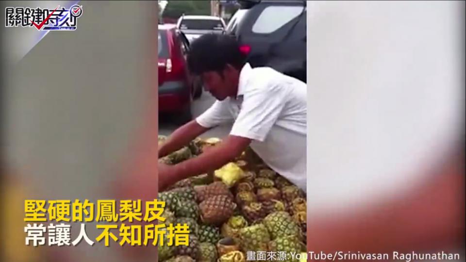 切水果學問大!簡單方法 讓你輕鬆戰勝鳳梨!