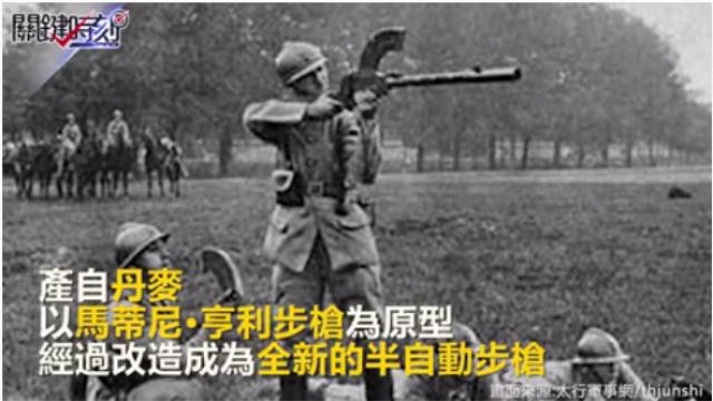 全世界第一把輕機槍 使用時間長達70年!