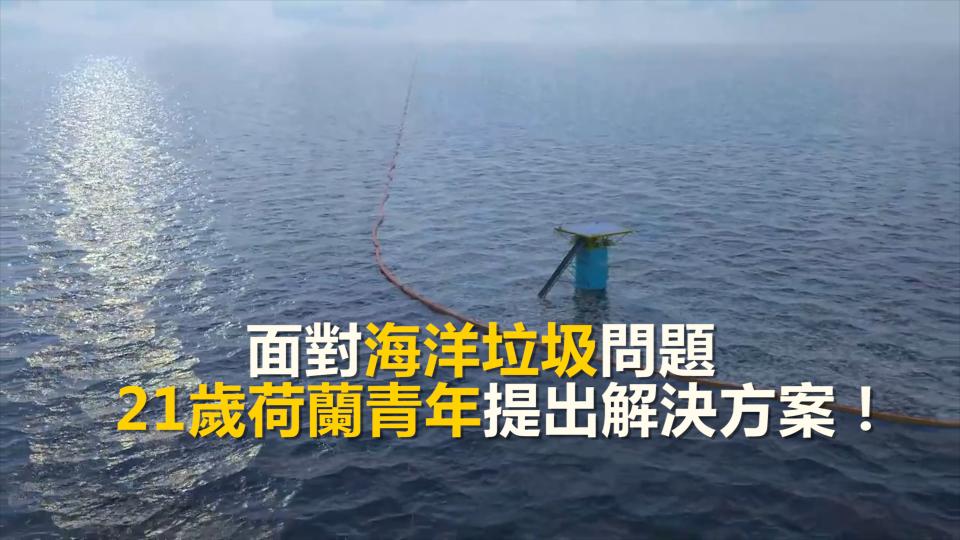面對海洋垃圾問題 21歲荷蘭青年提出方案!