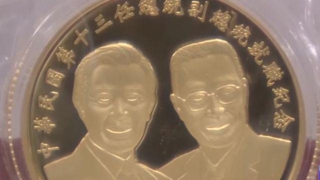 馬吳幣滯銷8千枚 民眾憂英仁幣「綠皮藍骨」