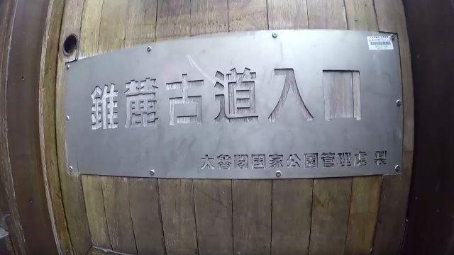 太魯閣錐麓古道 通往天堂的美景
