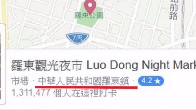 臉書「羅東」打卡 意外出現中華人民共和國