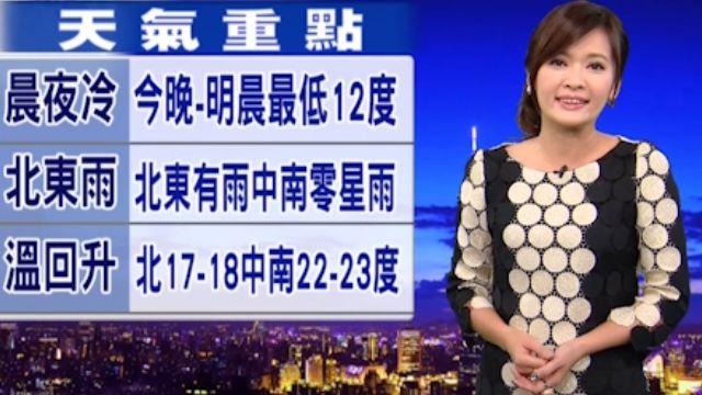【2016/01/19】今冷氣團+南方水氣 北東降雨明顯