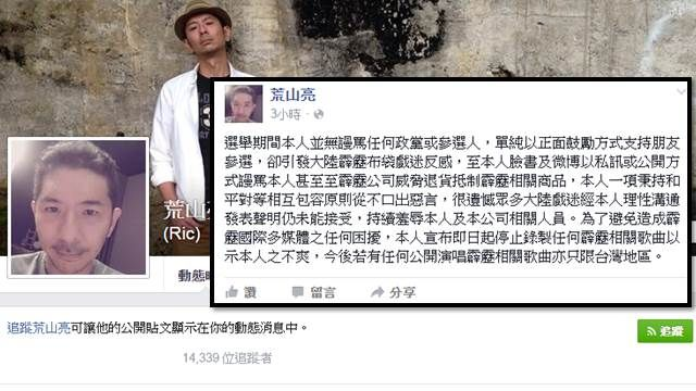 荒山亮罷錄霹靂!嗆聲封殺中國戲迷