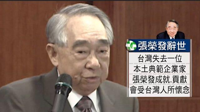 長榮總裁張榮發安祥辭世! 享壽90歲