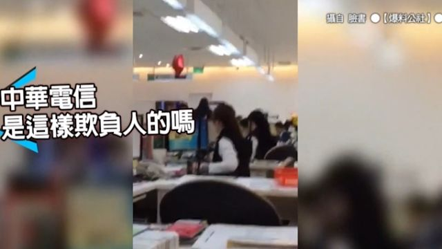 延遲施工大失控 男子咆哮中華電信員工