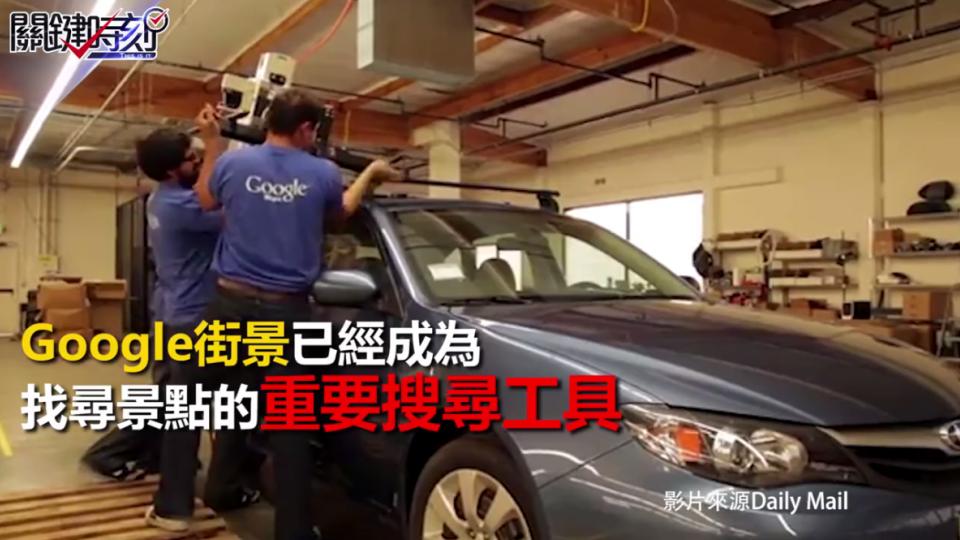 Google迷你街景車 第一人稱視角看世界!