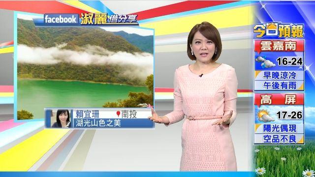 【2016/01/21】寒流南下 周六全台有與注意越晚越冷