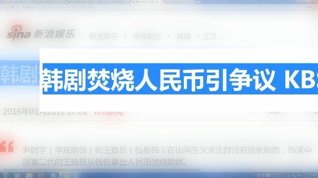 韓劇富二代「燒人民幣」取暖 大陸觀眾罵翻