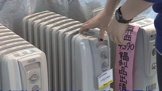 10年最強寒流報到!「暖氣機暴賣30倍」