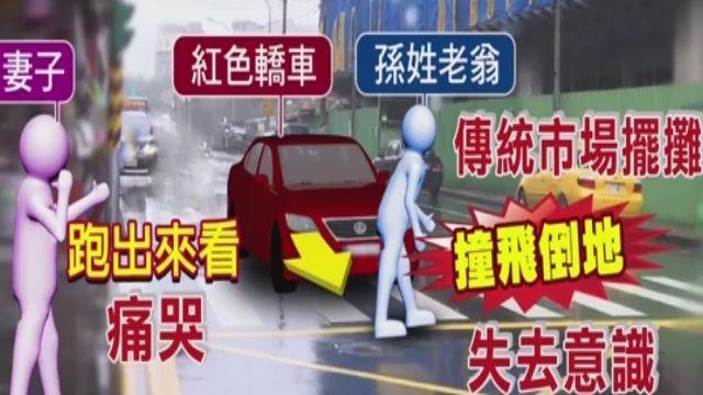 再12天生日!妻目擊翁遭撞死 駕駛棄車逃