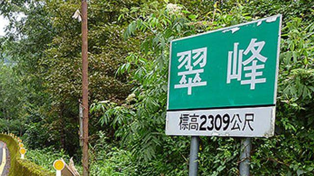 台14甲翠峰至大禹嶺路段 19時起預警性封閉