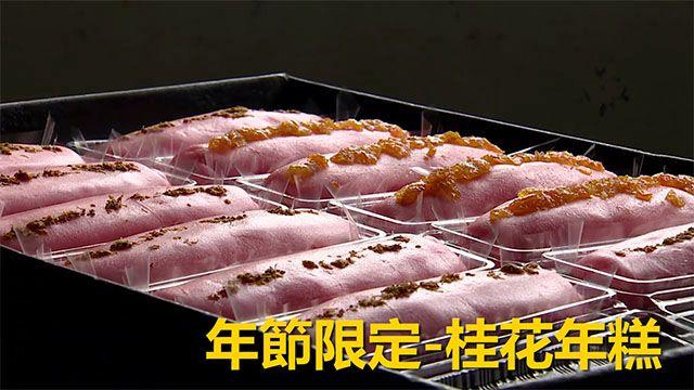 年節限定桂花年糕 光用看的就口水直流