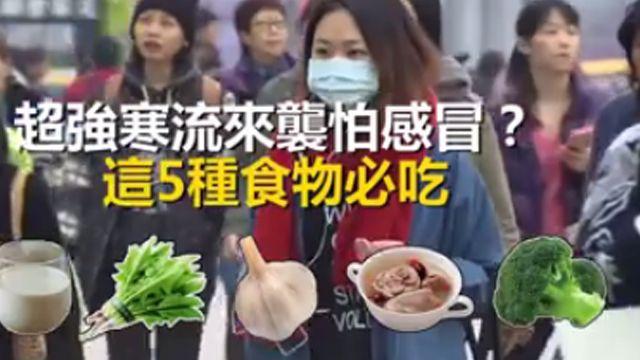 超強寒流來襲怕感冒?這5種食物必吃