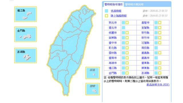 台灣成凍番薯 基隆今晨體感-3℃