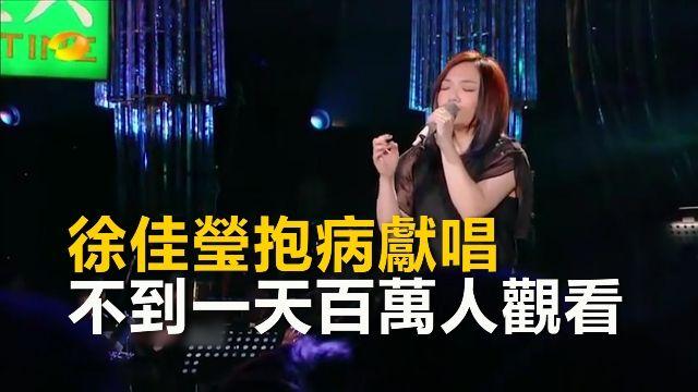 徐佳瑩抱病獻唱 不到一天百萬人觀看
