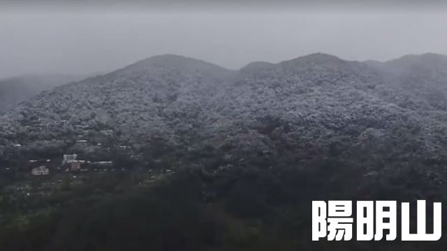 想百年前的台北雪...康熙爺點頭了