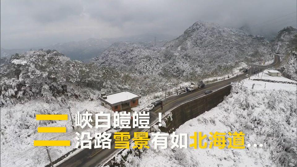三峽32年來第一次!遊客:比北海道還北海道