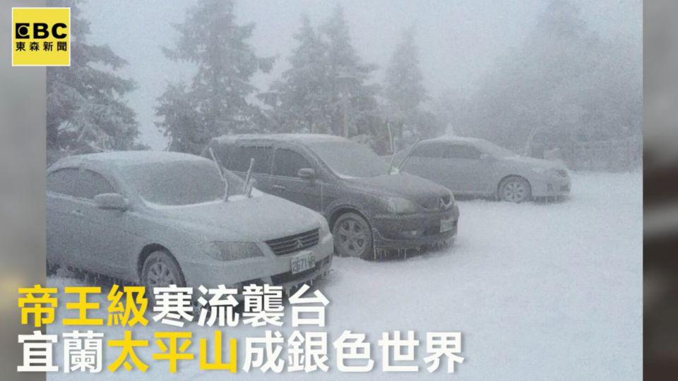宜蘭太平山 道路結冰進行交通管制