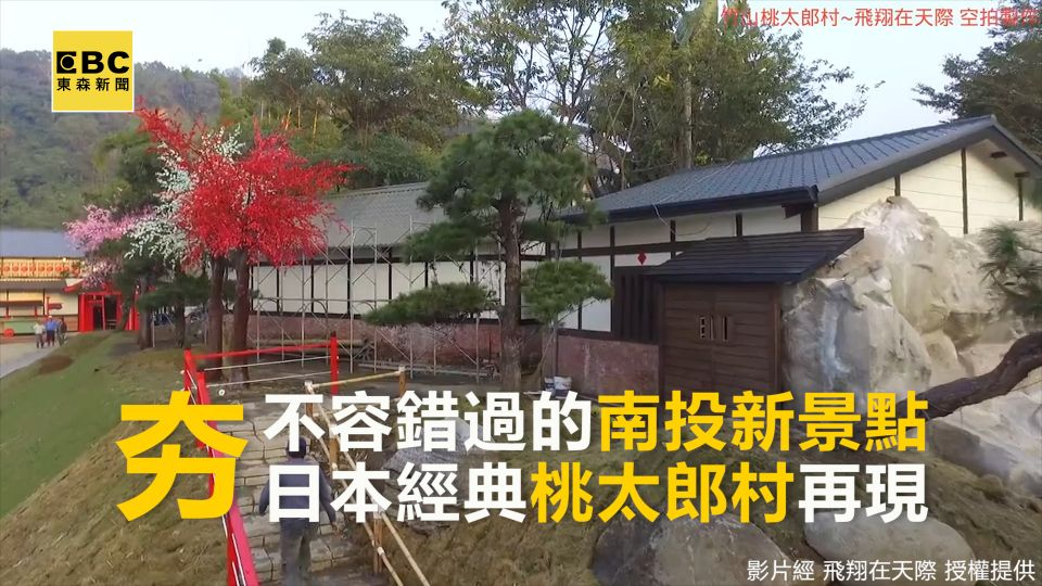 夯!日本經典「桃太郎村」南投也看得到