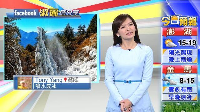 【2016/01/27】天氣多變 今白天雲多偶雨 晚上降雨增